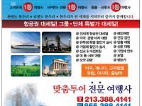 한국및 전 세계 항공권 특가 한우리여행사(213-388-4141)-전 세계 공인 대리점